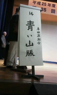 さわやか連合3.jpg