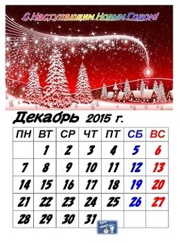 Calendar-201512冬A.jpg