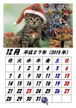 カレンダー122015猫A.jpg